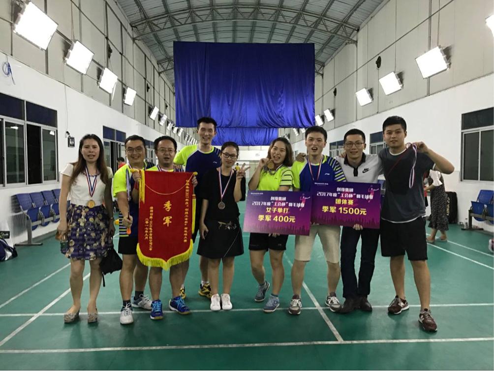 创维集团2017年度羽毛球大赛,酷开羽协勇夺团体和女单季军