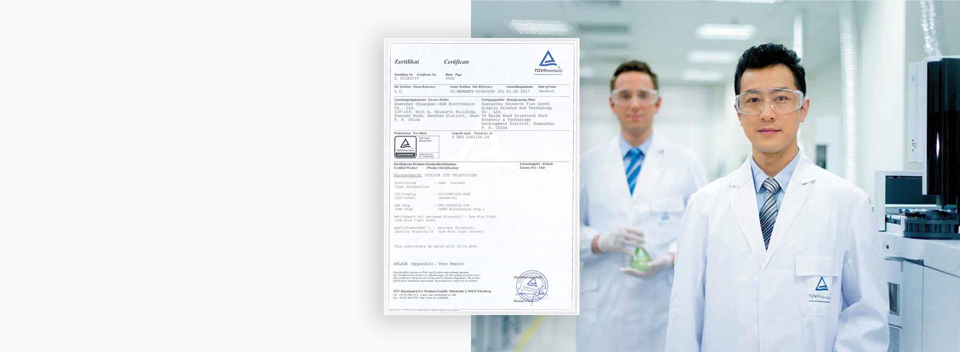 德国莱茵TUV权威认证-酷开55A3防蓝光教育电视