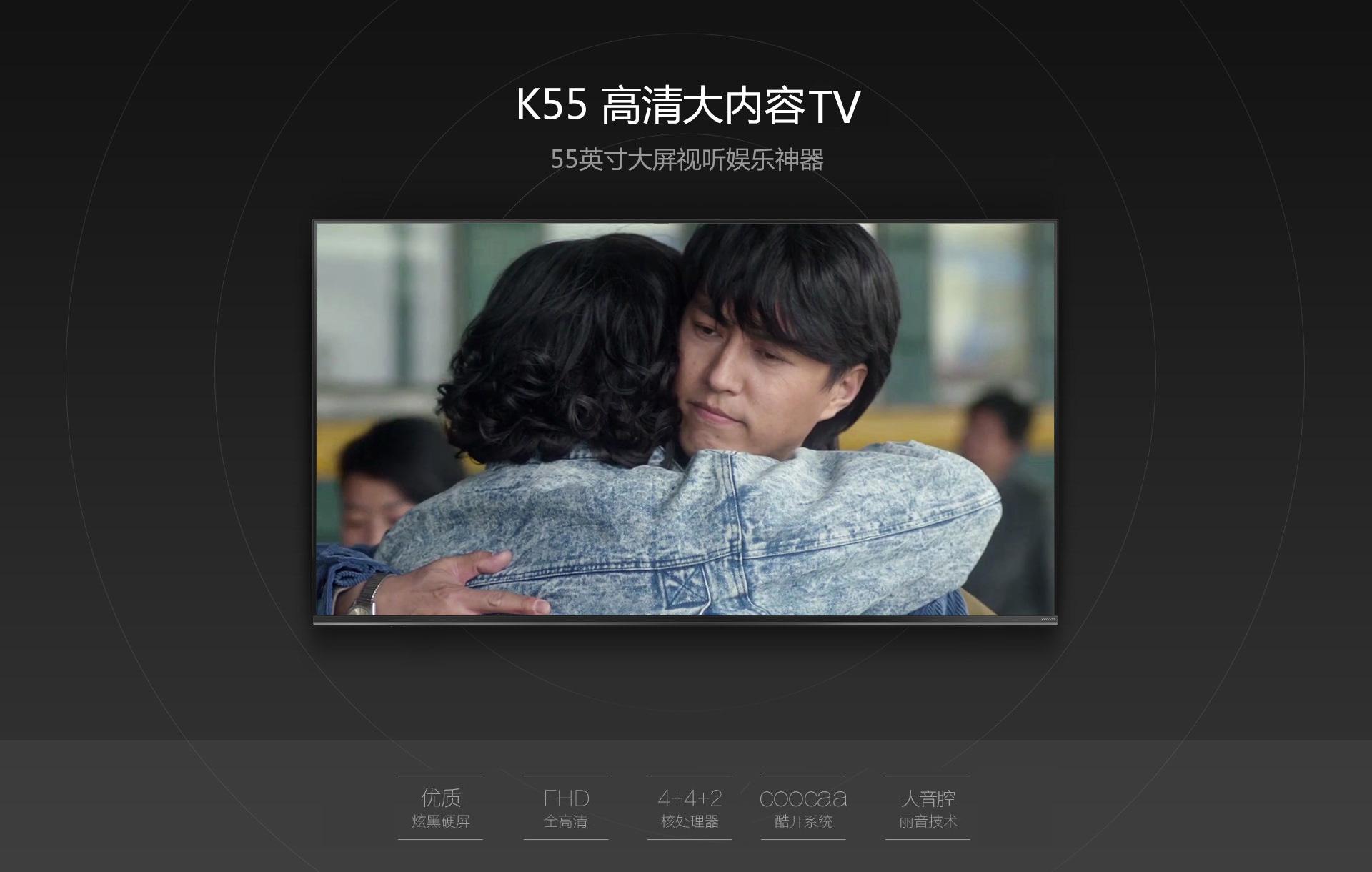酷开K55 高清大内容TV