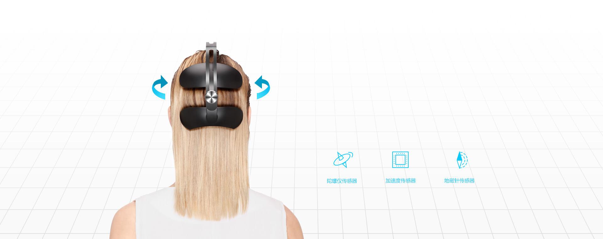 九轴传感器-酷开VR一体机