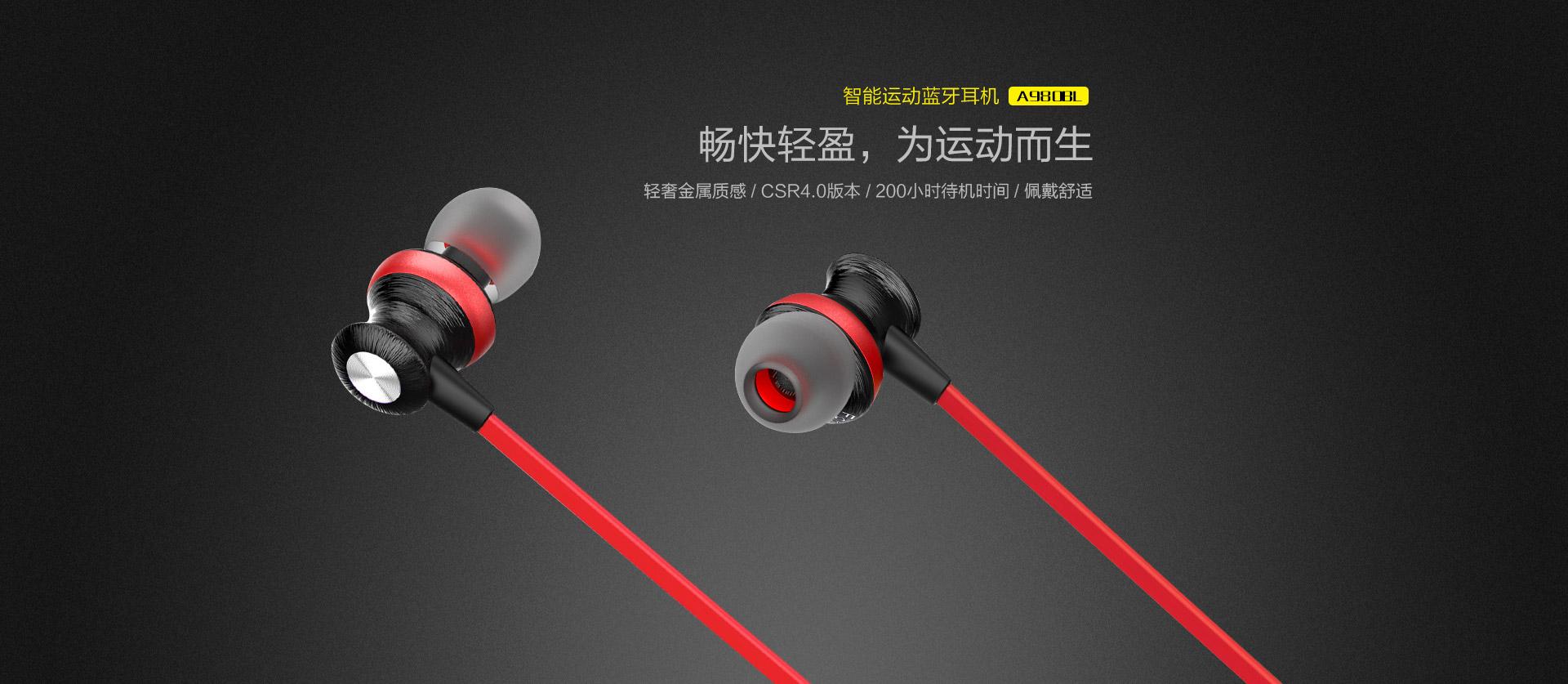 智能运动蓝牙耳机 A980BL