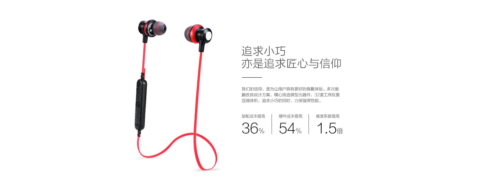 追求小巧-智能运动蓝牙耳机