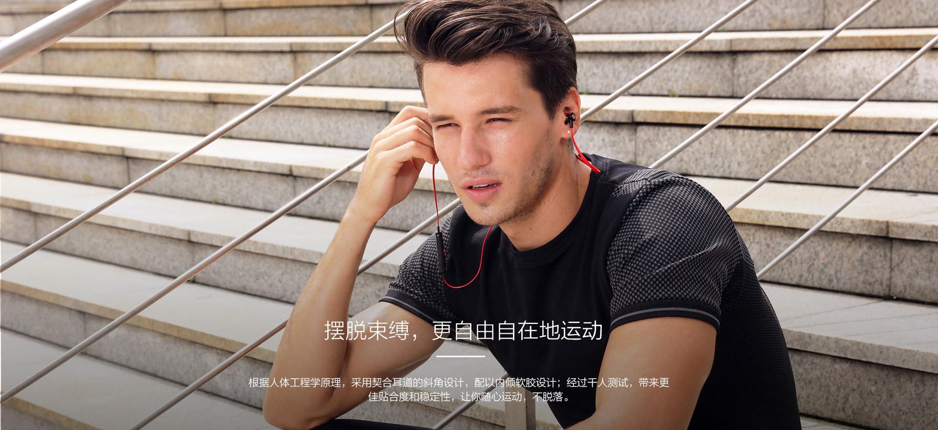 随心运动-智能运动蓝牙耳机A980BL