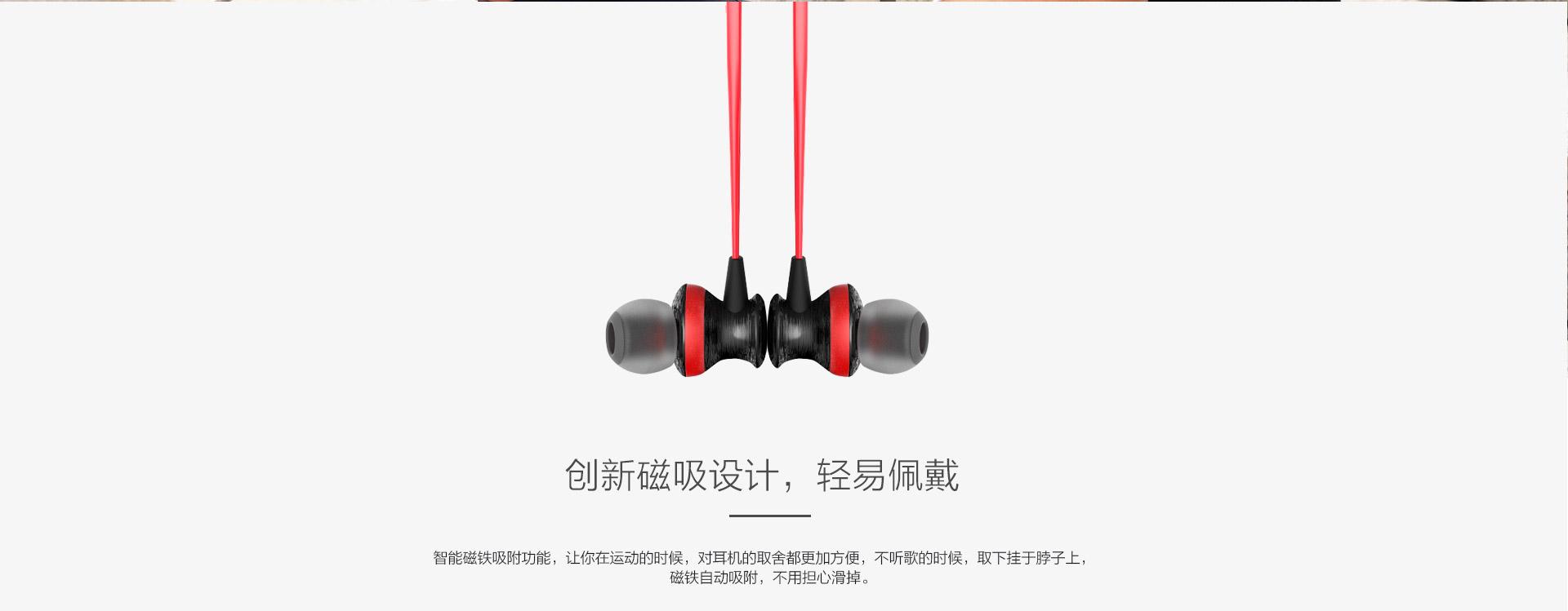 创新磁吸设计-智能运动蓝牙耳机