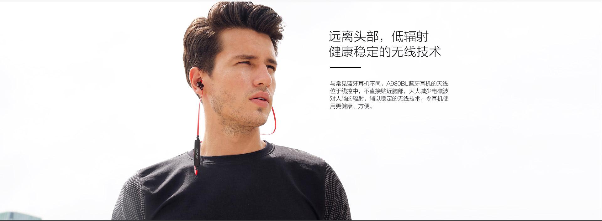 低辐射无线技述-智能运动蓝牙耳机