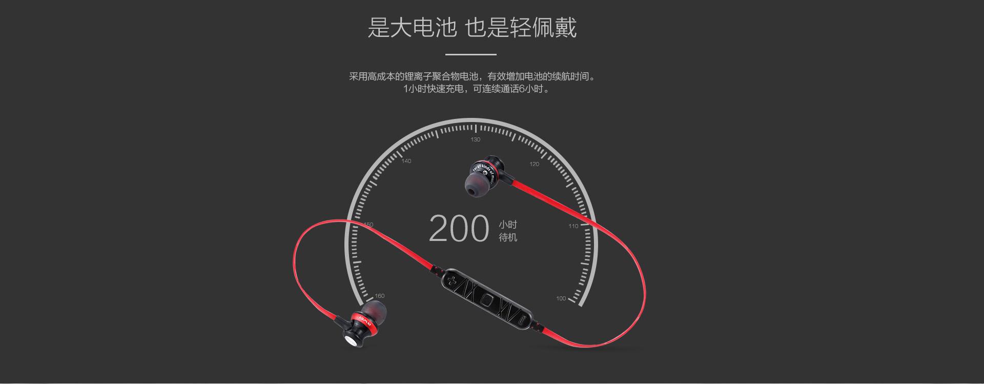 电池-智能运动蓝牙耳机