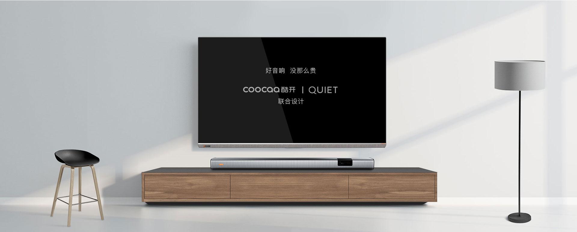 COOCAA   QUIET联合设计-Live-1T金属电视音响
