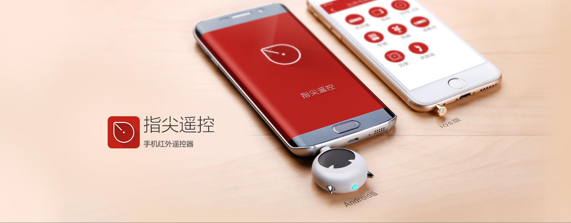 指尖遥控-手机红外遥控器