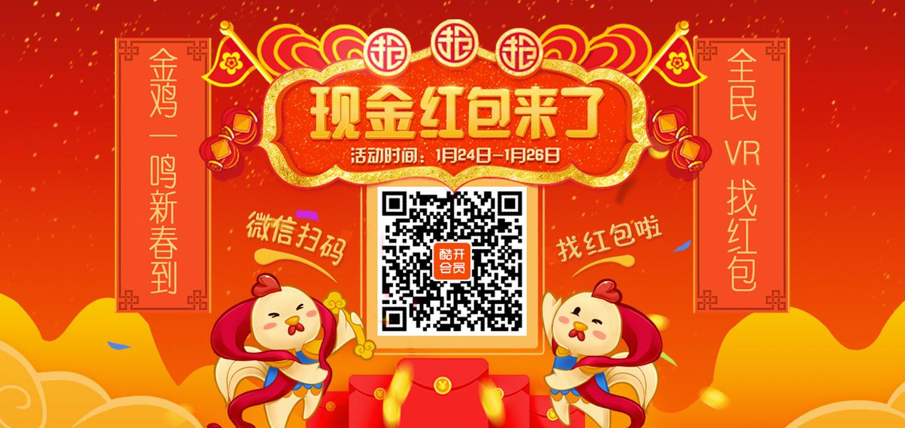 【酷开春节活动】金鸡一鸣新春到,全民VR找红包!