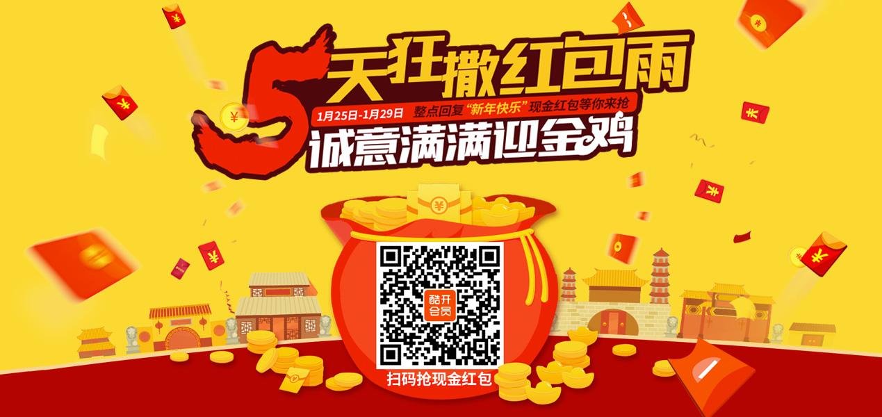 【酷开春节活动】新春用户大福利,一起来接红包雨