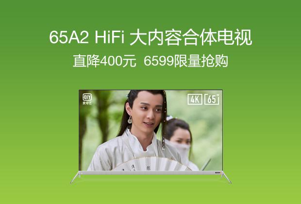 m88备用网址65A2 HiFi大内容合体电视