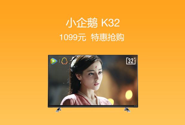 m88备用网址小企鹅K32电视