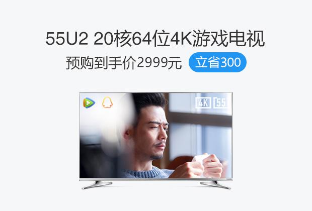 酷开55U2 游戏电视