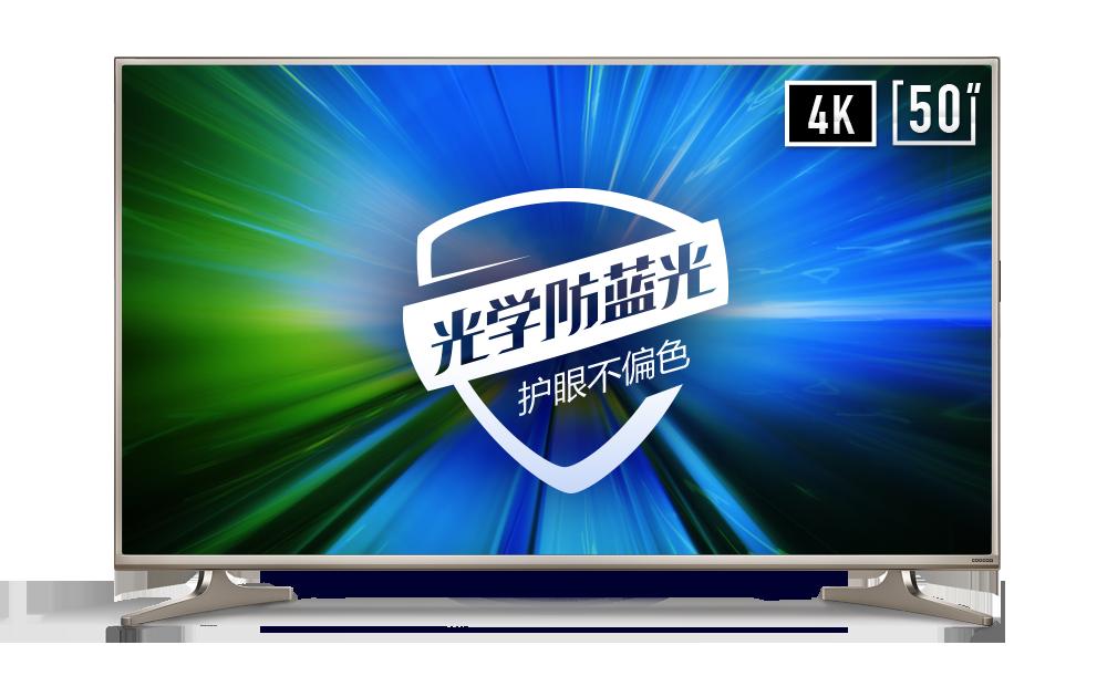 50U3B 防蓝光教育电视