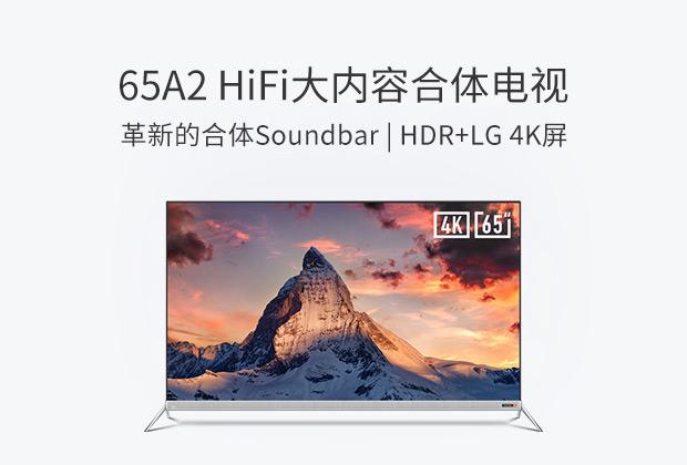 HiFi合体电视