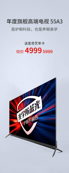 防蓝光电视55A3