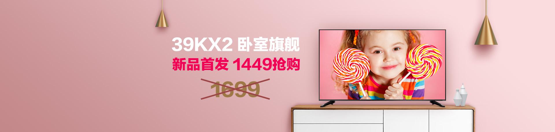酷开39KX2 卧室旗舰电视 11.11 抢购