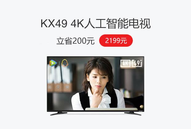 酷开KX49 人工智能电视