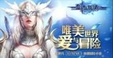 超炫魔幻游戏《剑与魔法》