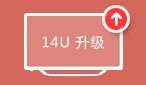 14U(U49/U55)-8S26本地升级包汇总