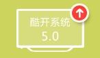 内测周刊(酷开系统5.0)