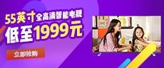1999元限量秒杀55英寸大屏电视