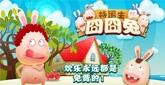 爱游戏《囧囧兔》登录酷开电视