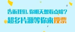【电影下载】欧美奇幻片  爱丽丝梦游仙境2