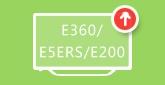 E360/E5ERS/E200升级包