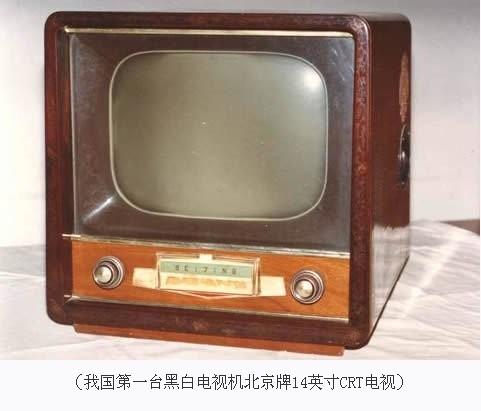 (我國第一臺黑白電視機北京牌