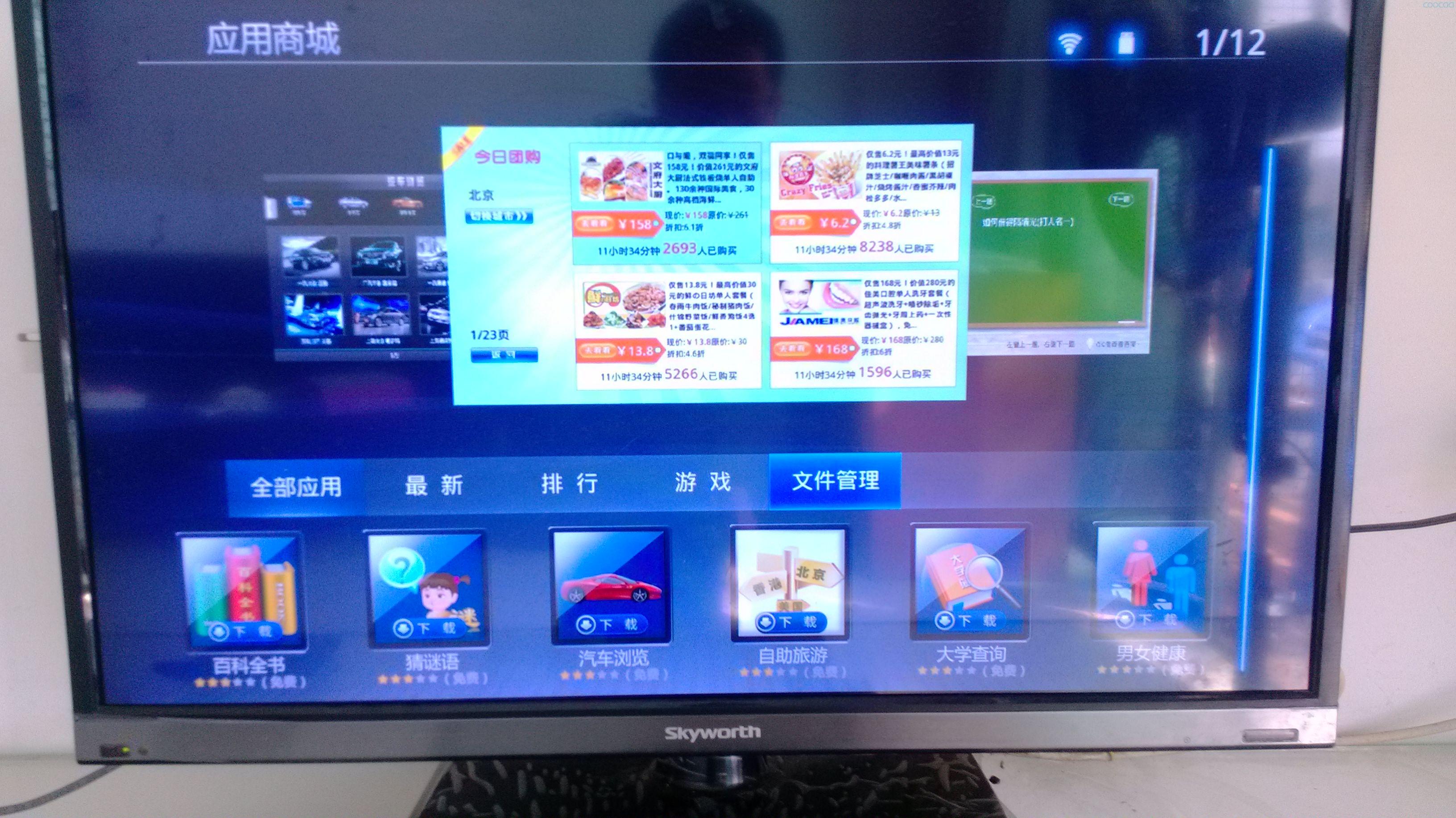 32e550d刷机包-创维智能电视-酷开官方社区
