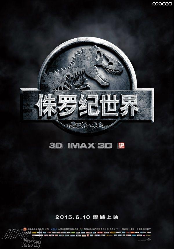 《侏罗纪世界/侏罗纪公园4》2015美国科幻冒