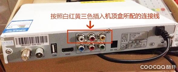 酷开智能电视如何安装机顶盒?