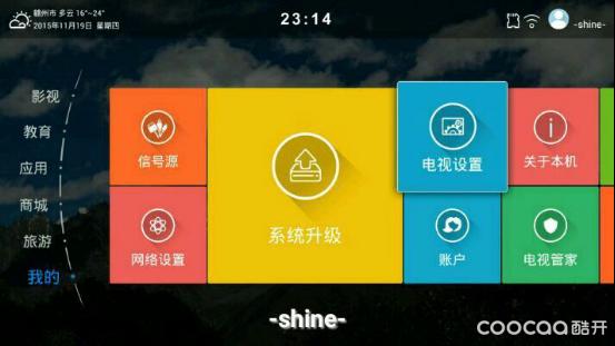 shine酷开系统5.0 不止一个快476.png