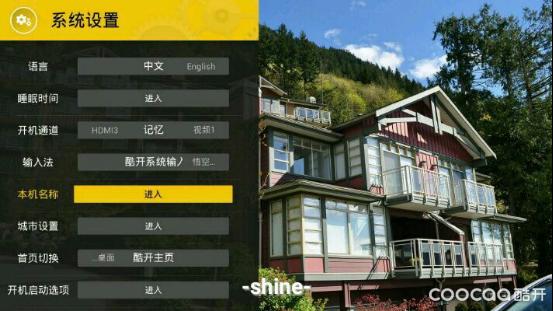 shine酷开系统5.0 不止一个快810.png