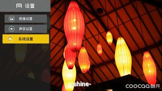 shine酷开系统5.0 不止一个快756.png