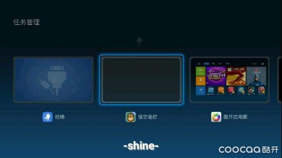 shine酷开系统5.0 不止一个快1512.png