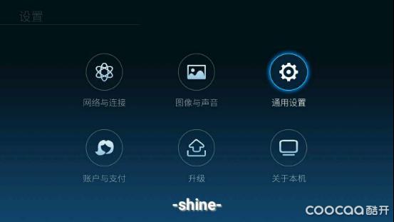 shine酷开系统5.0 不止一个快1376.png