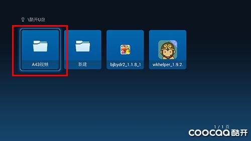 5.0系统-主页-本地媒体-U盘内容.jpg