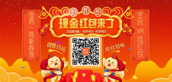 金鸡一鸣新春到,全民VR找红包!
