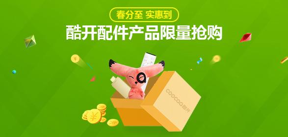 【特价团】春分至,实惠到!酷开配件产品限量抢购