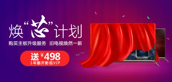 """【情怀之作】创维老电视配置低?558元换台""""新""""电视!"""