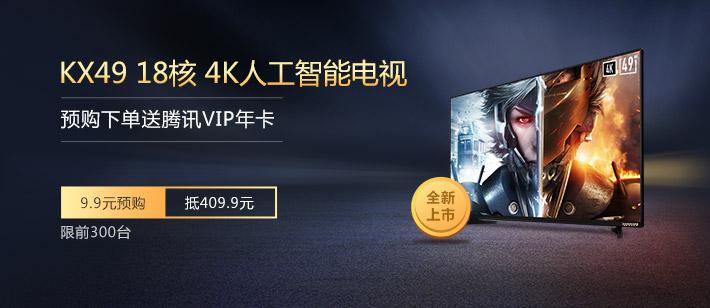 【酷开新品】花2599买一台最听话的电视机KX49