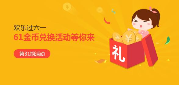 【金币兑换】61金币抢儿童节礼物:彩笔、魔方、书籍等