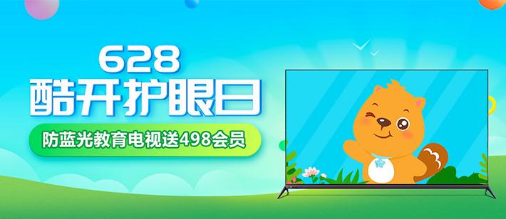 【购机福利】买酷开防蓝光电视送498会员
