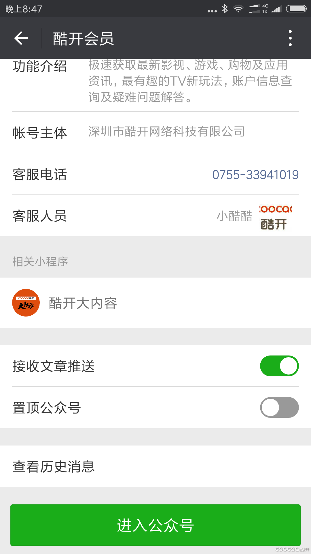 Screenshot_2017-09-05-20-47-24-811_com.tencent.mm.png