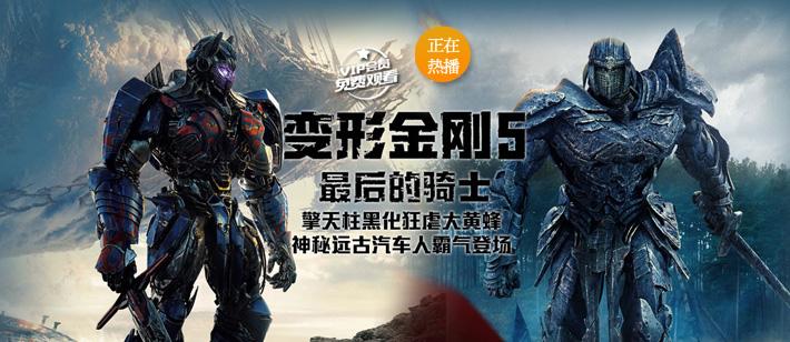 【酷开TV影视】《变形金刚5》已上线!一起来看汽车人古代战场大战!