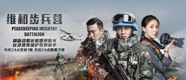 【酷开TV影视】《维和步兵营》贾青变战地蔷薇 记录维和经历