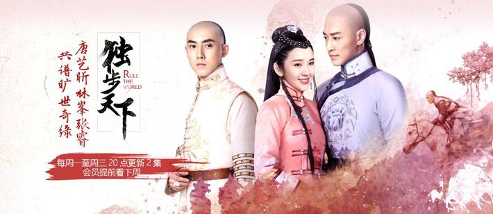 【酷开TV影视】《独步天下》唐艺昕毁容迎新生 林峯张睿兄弟冲突