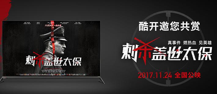 酷开请你看电影《刺杀盖世太保》2017年度最期待的战争片